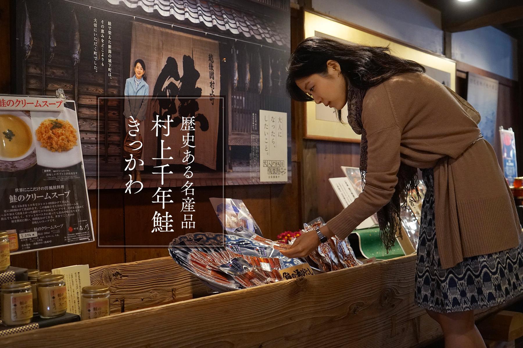 村上市[三] 歴史ある名産品 村上の鮭・千年鮭 きっかわ