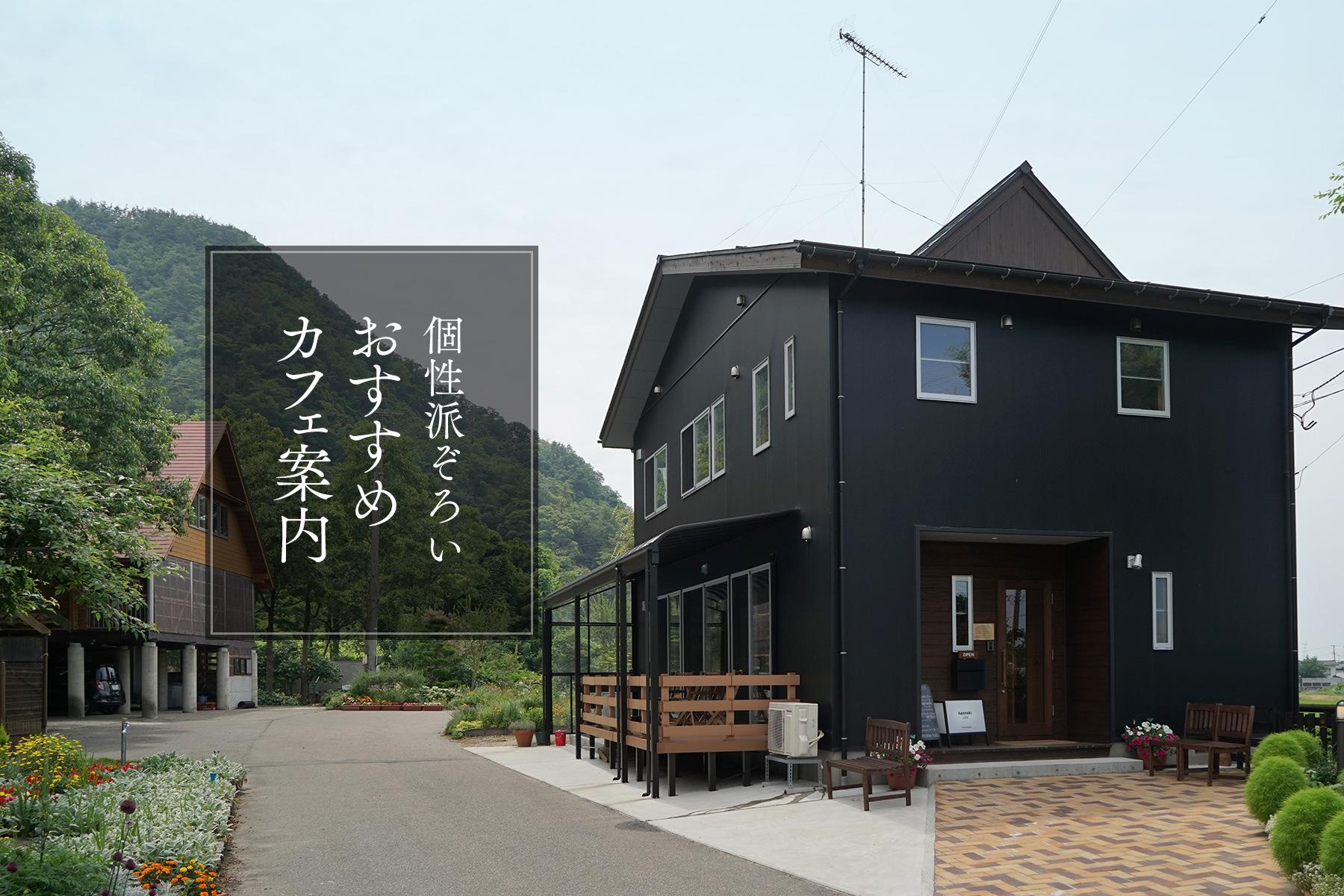 おすすめカフェ案内[3] ハンノキ・カフェ
