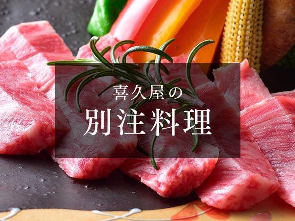 喜久屋の別注料理