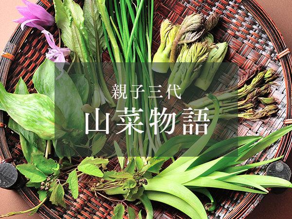 親子三代 山菜物語