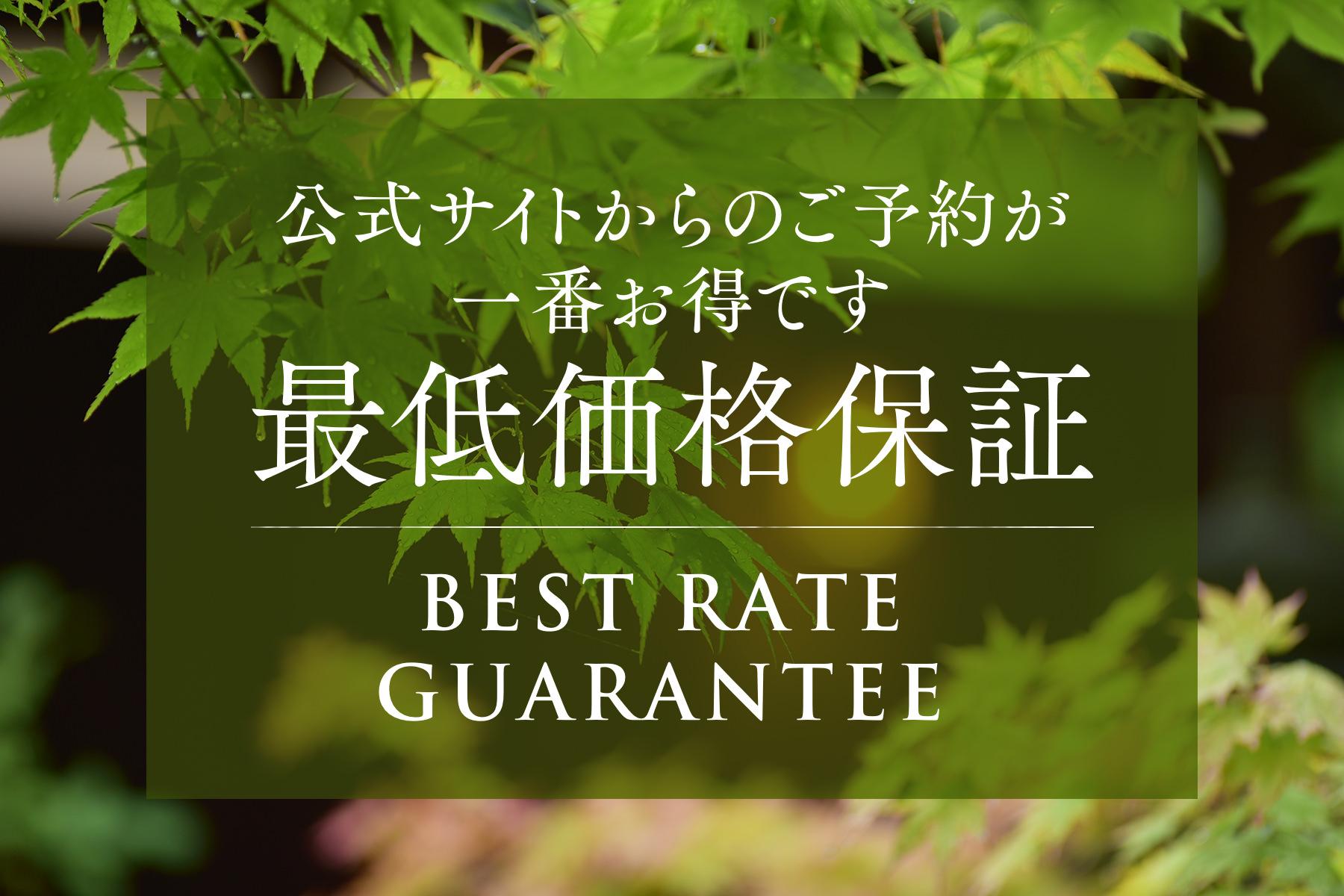 公式サイト 最低価格保証&予約特典