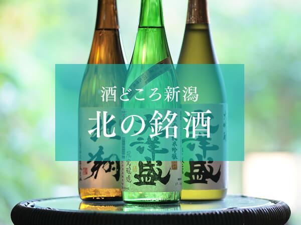 酒どころ新潟 [ 北の銘酒 ]