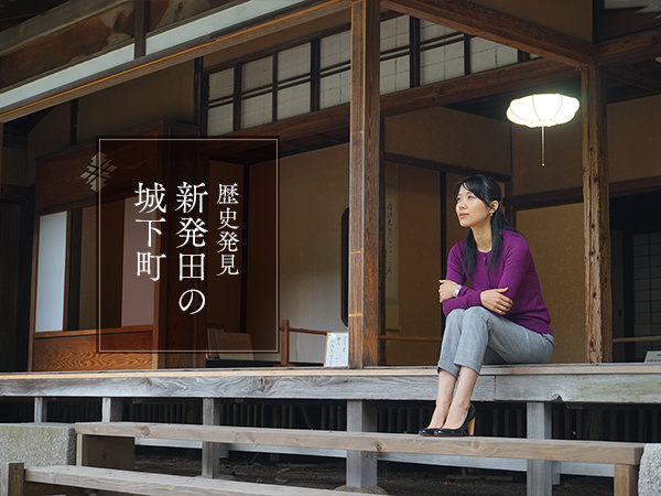 歴史発見・新発田の城下町