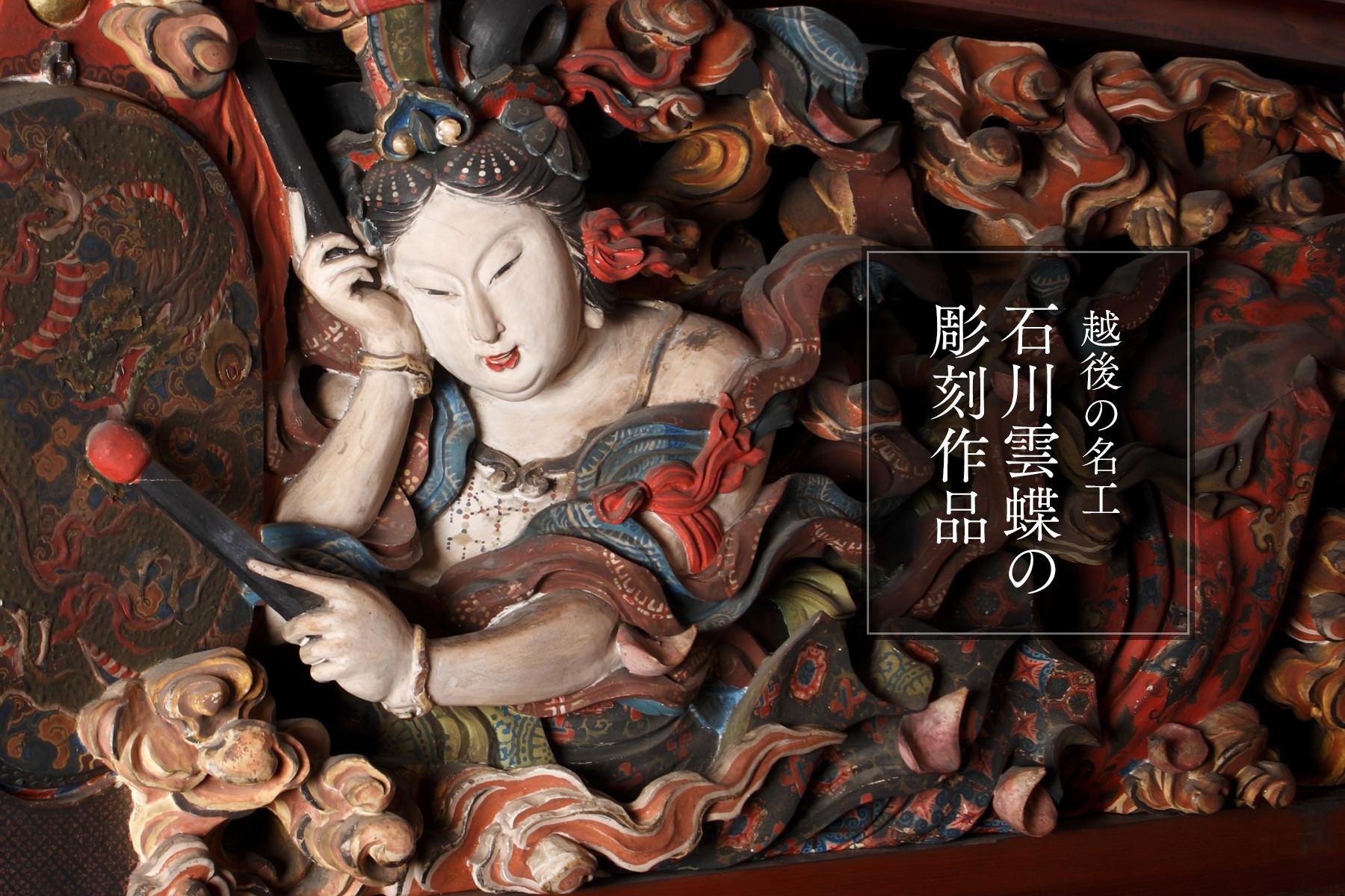 越後の名工・石川雲蝶の彫刻作品