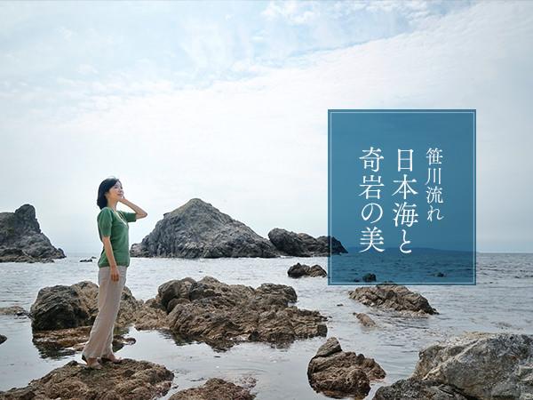 笹川流れ・日本海と奇岩の美