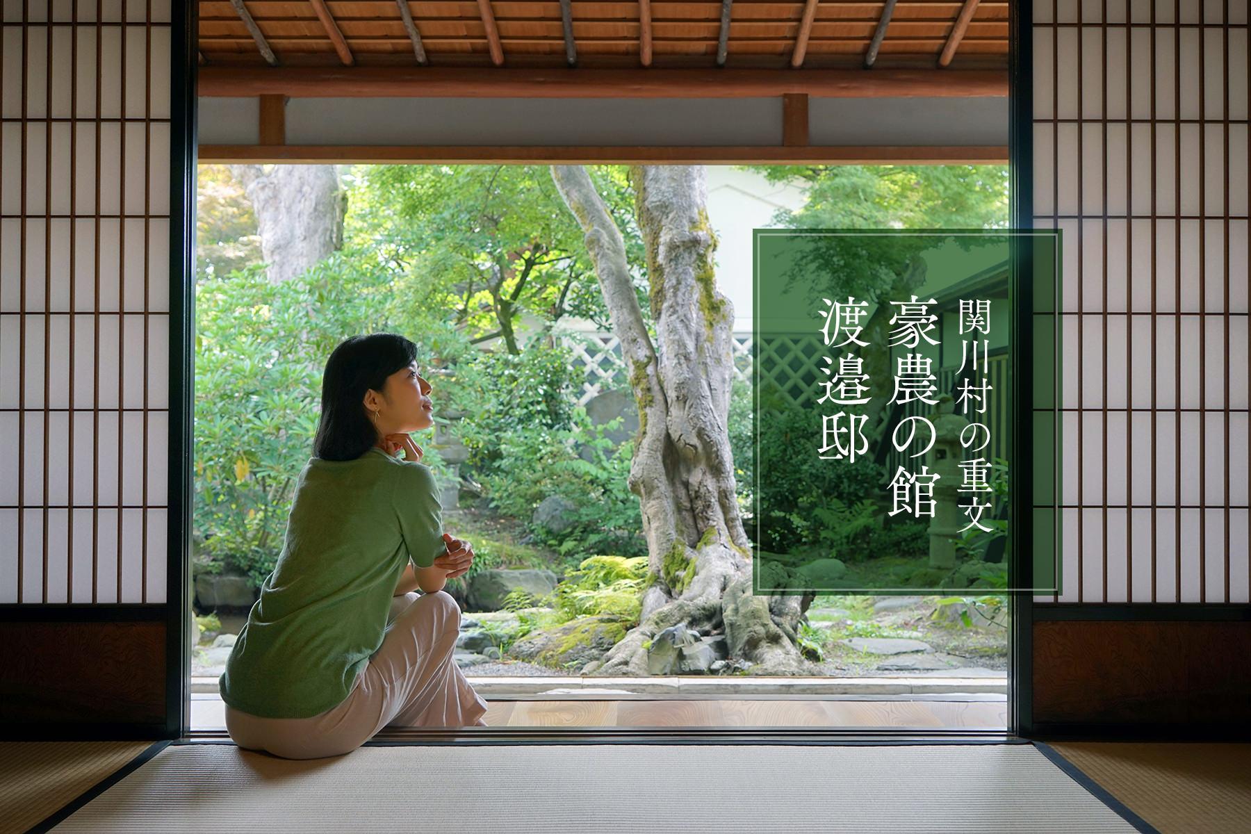 関川村の重文・豪農の館 渡邉邸