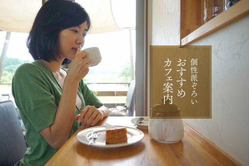 おすすめカフェ案内[1] Sanasi Cafe
