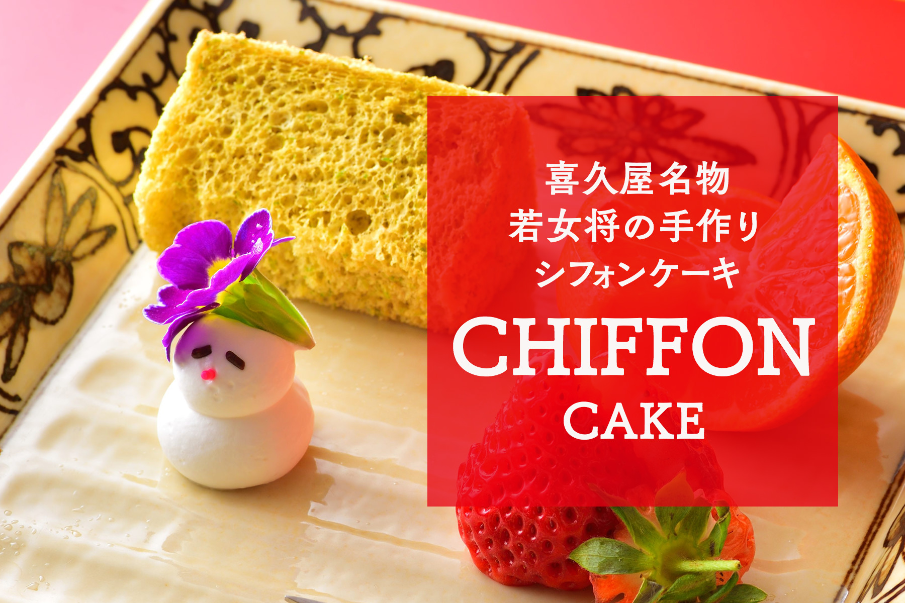 若女将の手作りシフォンケーキ