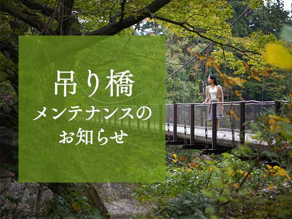 吊り橋メンテナンスのお知らせ