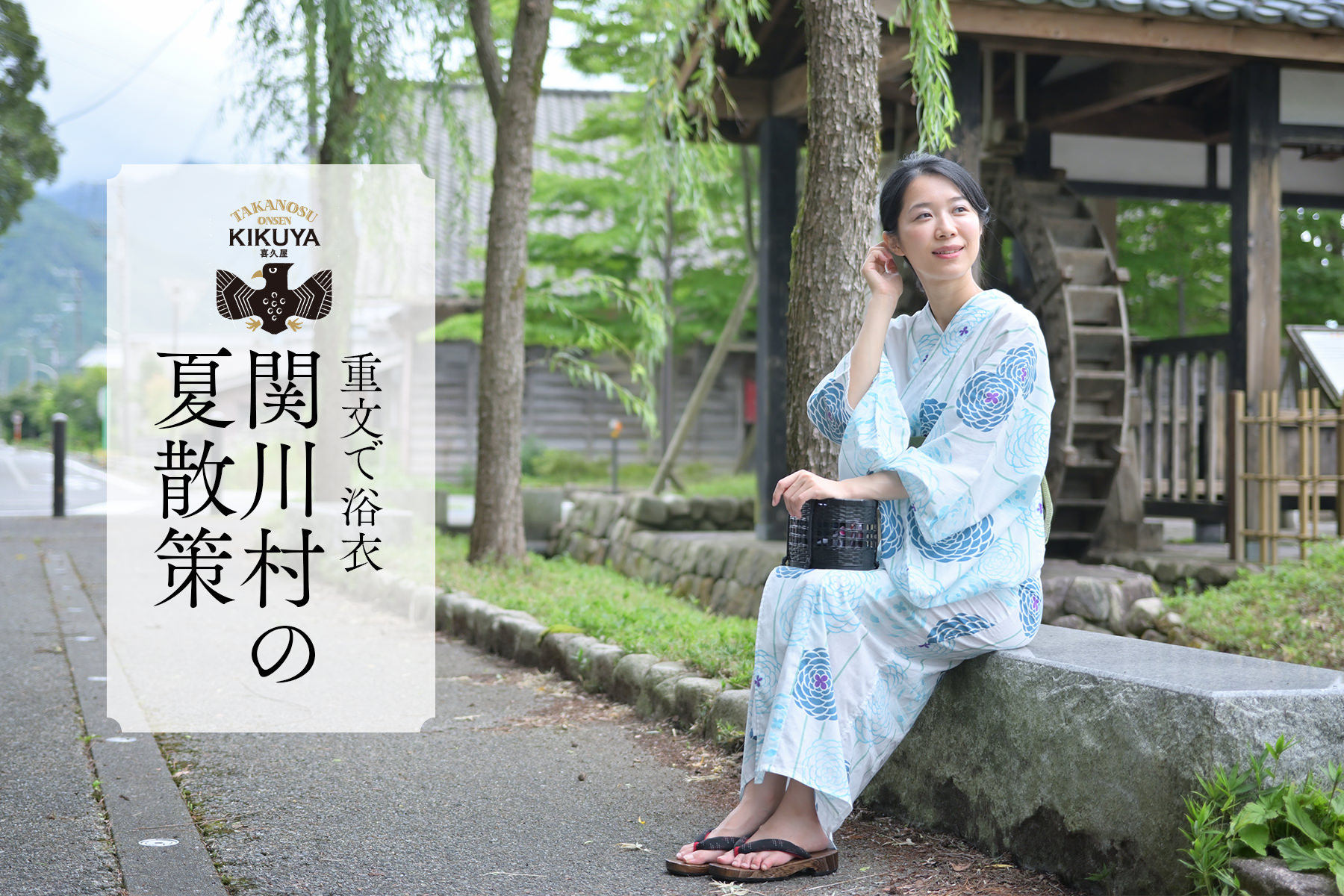 重文で浴衣 – 関川村の夏散策