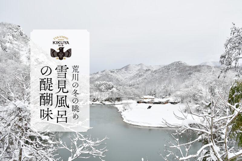 荒川の冬の眺め – 雪見風呂の醍醐味