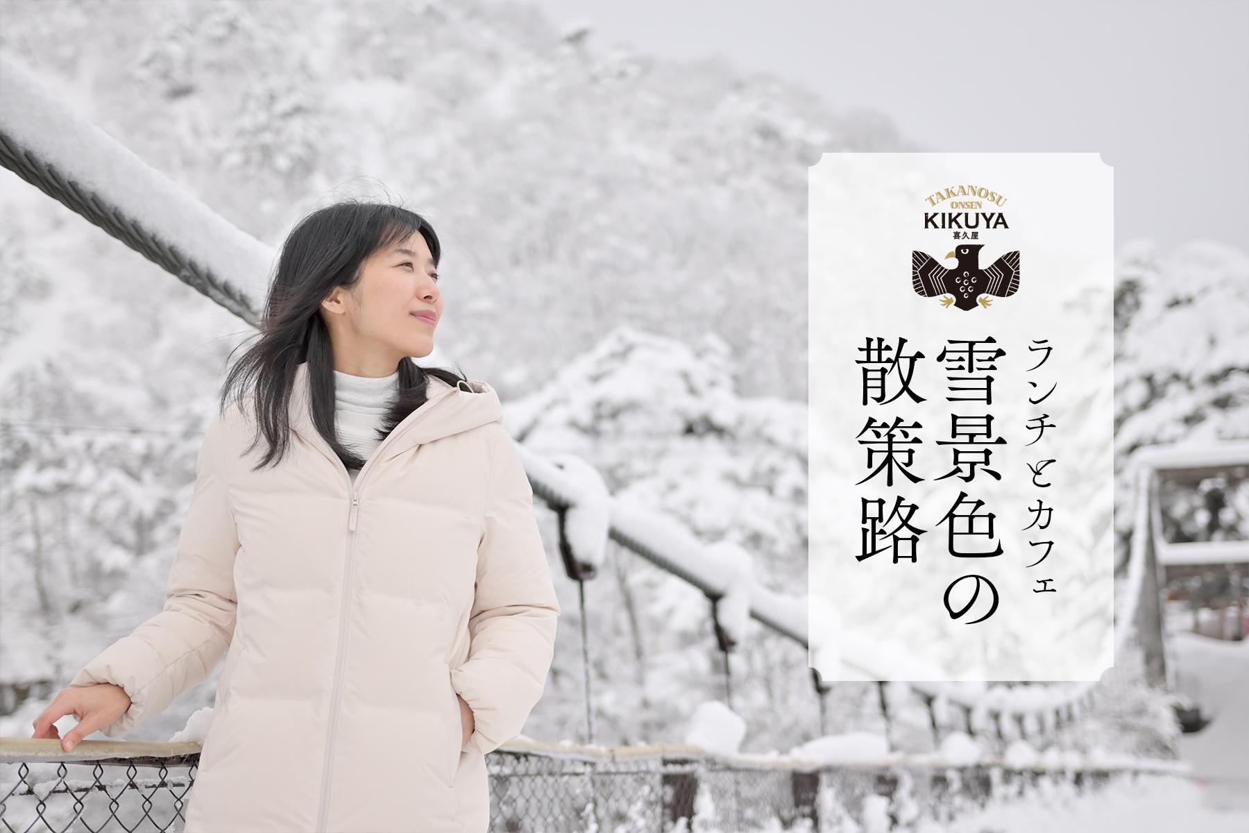 雪景色の散策路